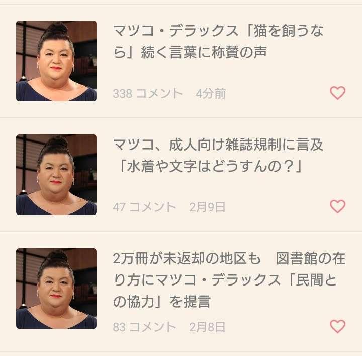 志村けん、誕生日会にマツコ・デラックスが貴重な私服姿で参加