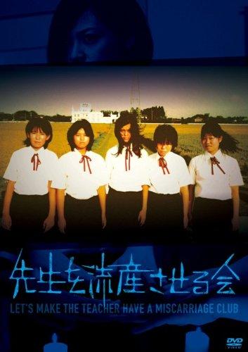 妊娠中の過重労働 学校側対応なく死産 広島の教員が提訴
