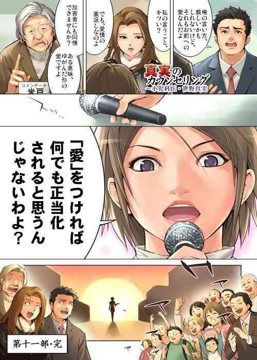 本田圭佑「愛さえあれば、暴力による指導も良いのではないか」と提案