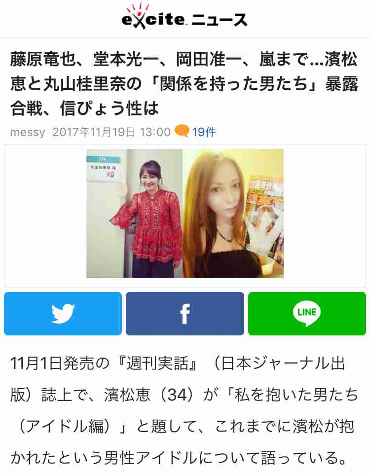 """また既婚者 大沢樹生との""""火遊び""""撮られた濱松恵の言い分"""