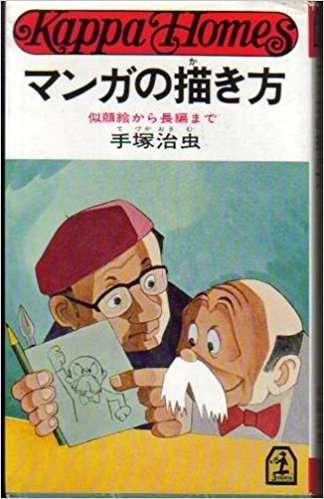 趣味で漫画を描いてる人