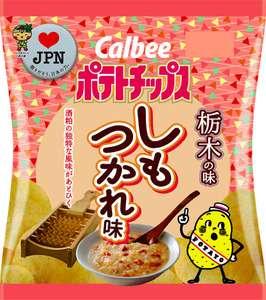 カルビーが「水ようかん味」ポテトチップス 福井県とコラボ、期間限定で