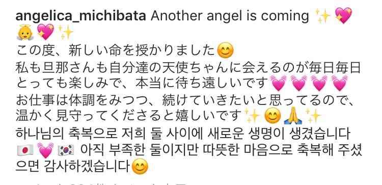 道端アンジェリカ、第1子妊娠を報告「天使ちゃんに会えるのが楽しみ」