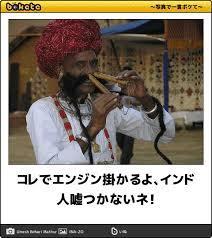 平井堅とインド人を交互に貼るトピ