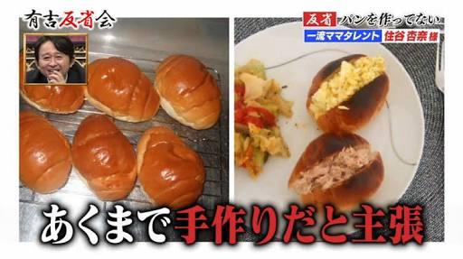 菊地亜美のウソ告白に共演者ドン引き