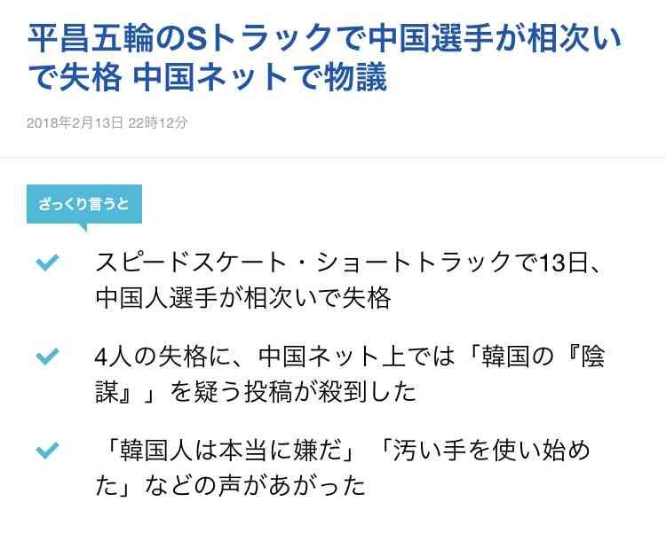 <五輪スケート>斎藤慧がドーピング陽性反応 Sトラック