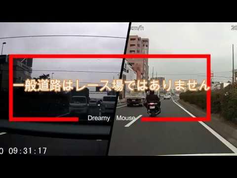 約1.6キロにわたって追跡し、後ろから車を衝突させ高3死亡…被告に懲役14年判決