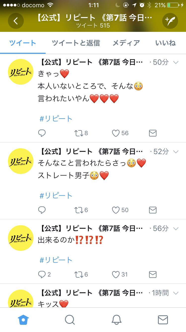 [実況・感想] リピート~運命を変える10か月~ 第7話