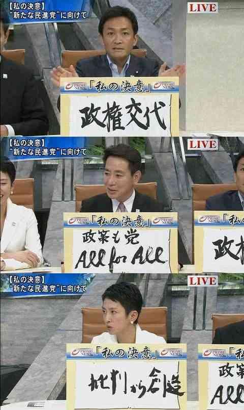 安倍首相が直筆で「台湾加油」、台湾メディアが評価、ネットからも感謝の声