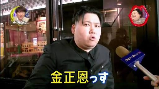 金正日氏と金正恩氏 不正パスポートで日本入国?