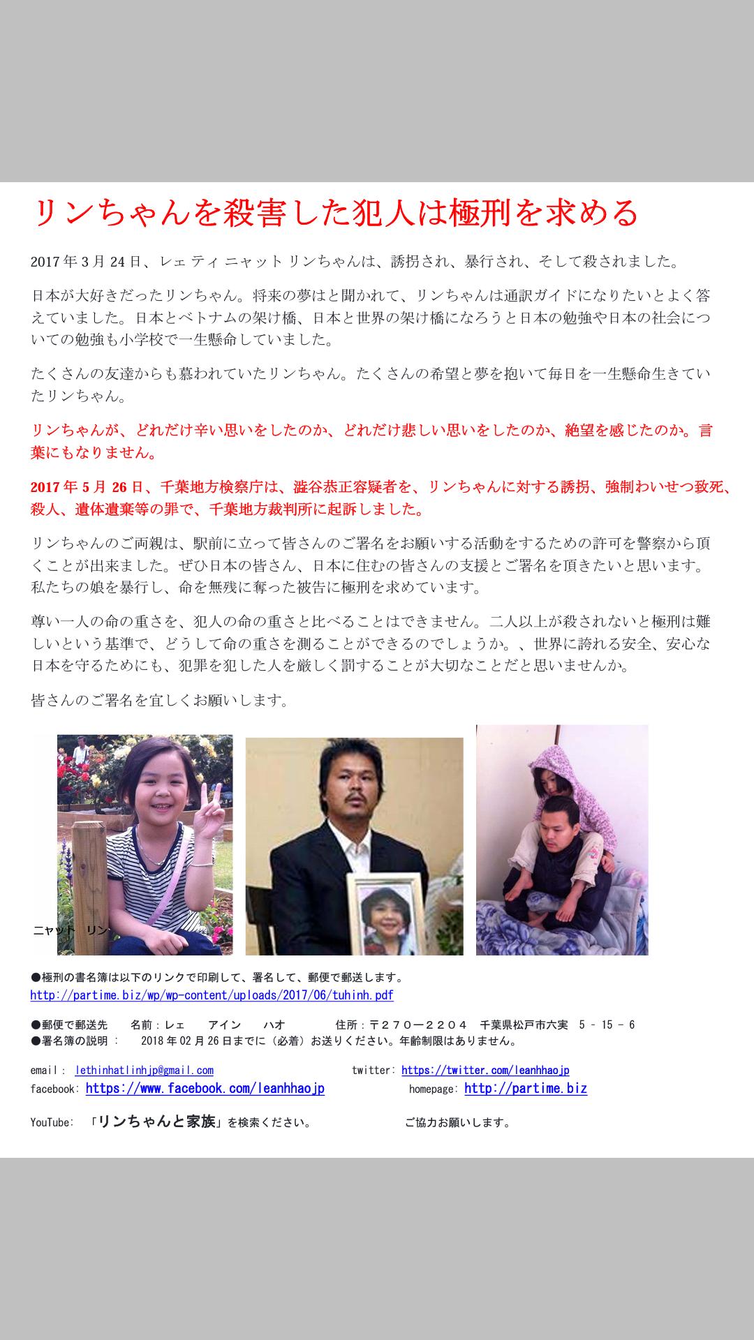ベトナム人女児遺体遺棄事件からまもなく1年…父親が裁判早期実施と被告の極刑求め署名活動
