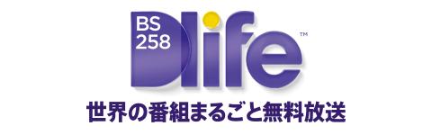 Dlife(ディーライフ)について語りましょう
