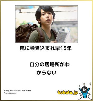 ジャニーズのボケて・面白い画像貼ってこ〜!!