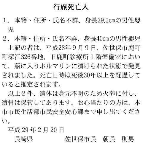 日本政府が発表、ホルマリン漬けの胎児が15人発見される