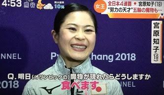 """【平昌五輪】銀メダル獲得した宇野昌磨の""""天然ぶり""""が話題 Twitterで名言が拡散"""