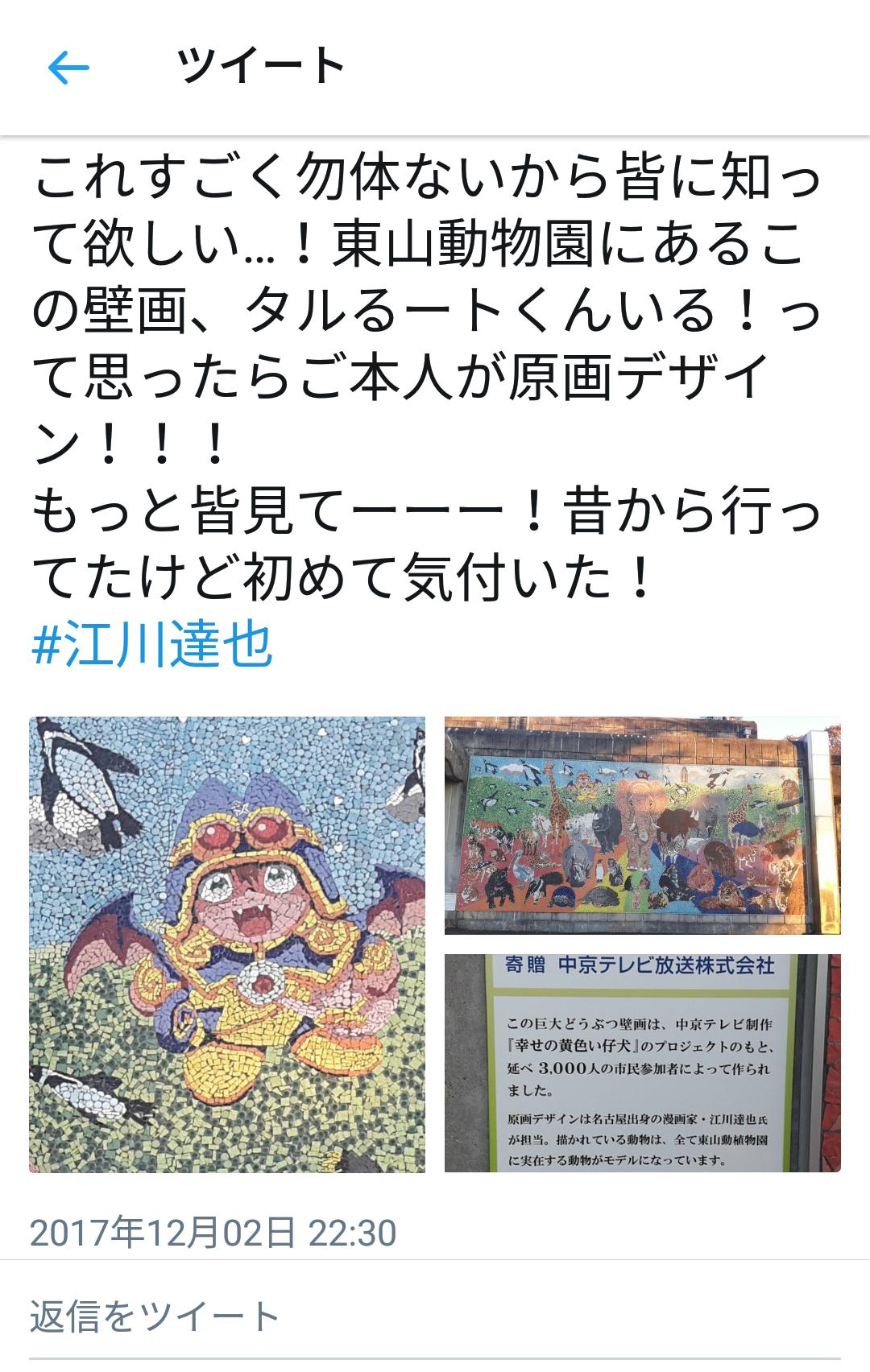 『まじかる☆タルるートくん』好きな人!!