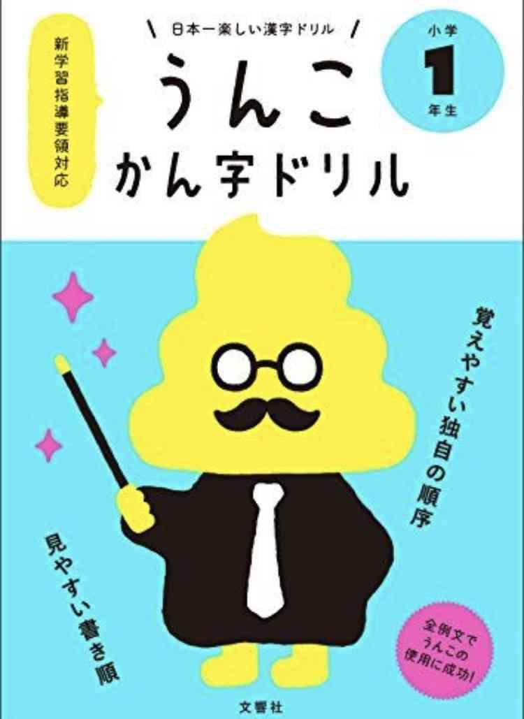 ちょっと難しくない!?読めそうで読めない漢字〜大特集