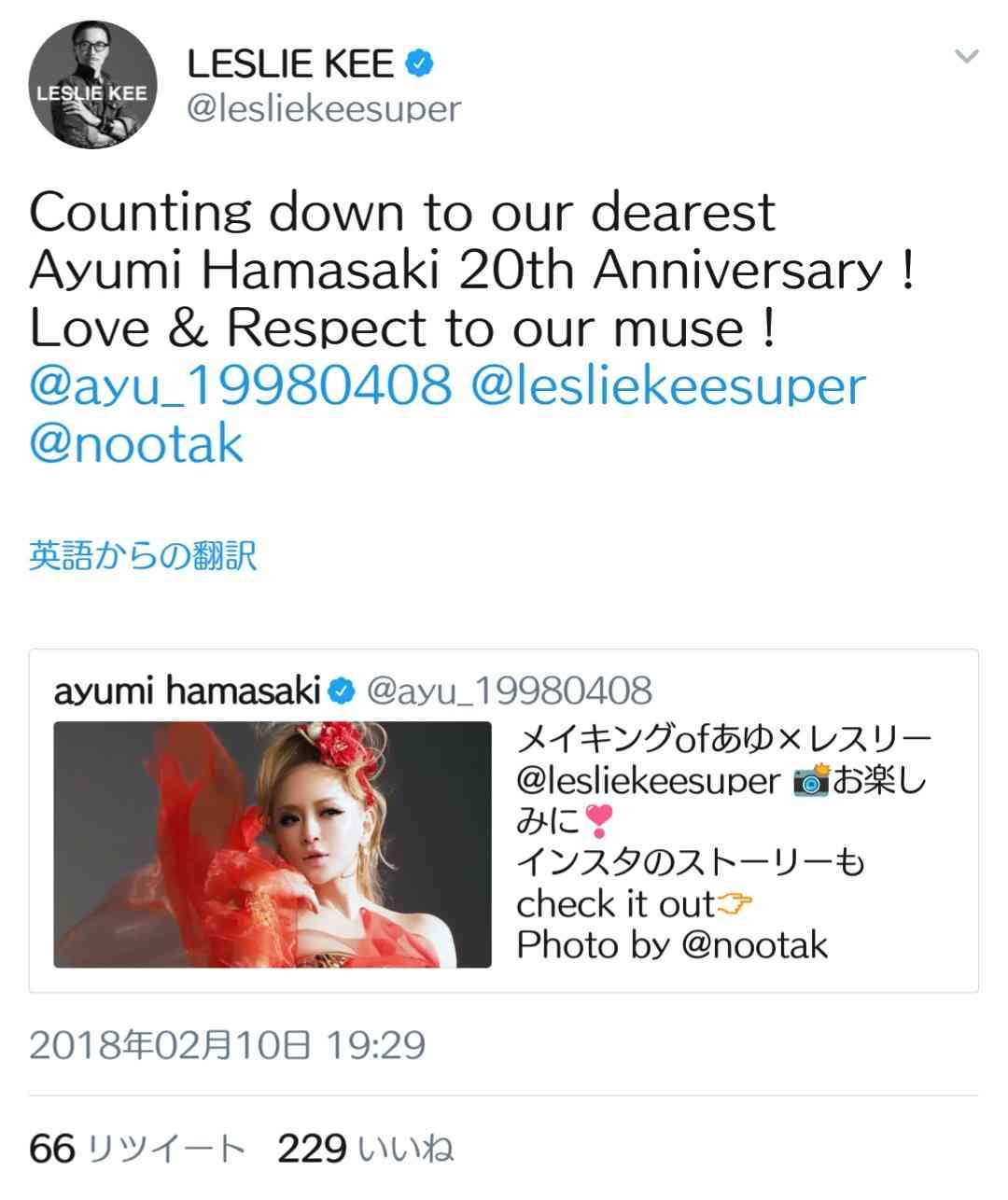 浜崎あゆみ、妖艶な赤ドレスの写真公開で「ゴージャスあゆ」「美し過ぎる」