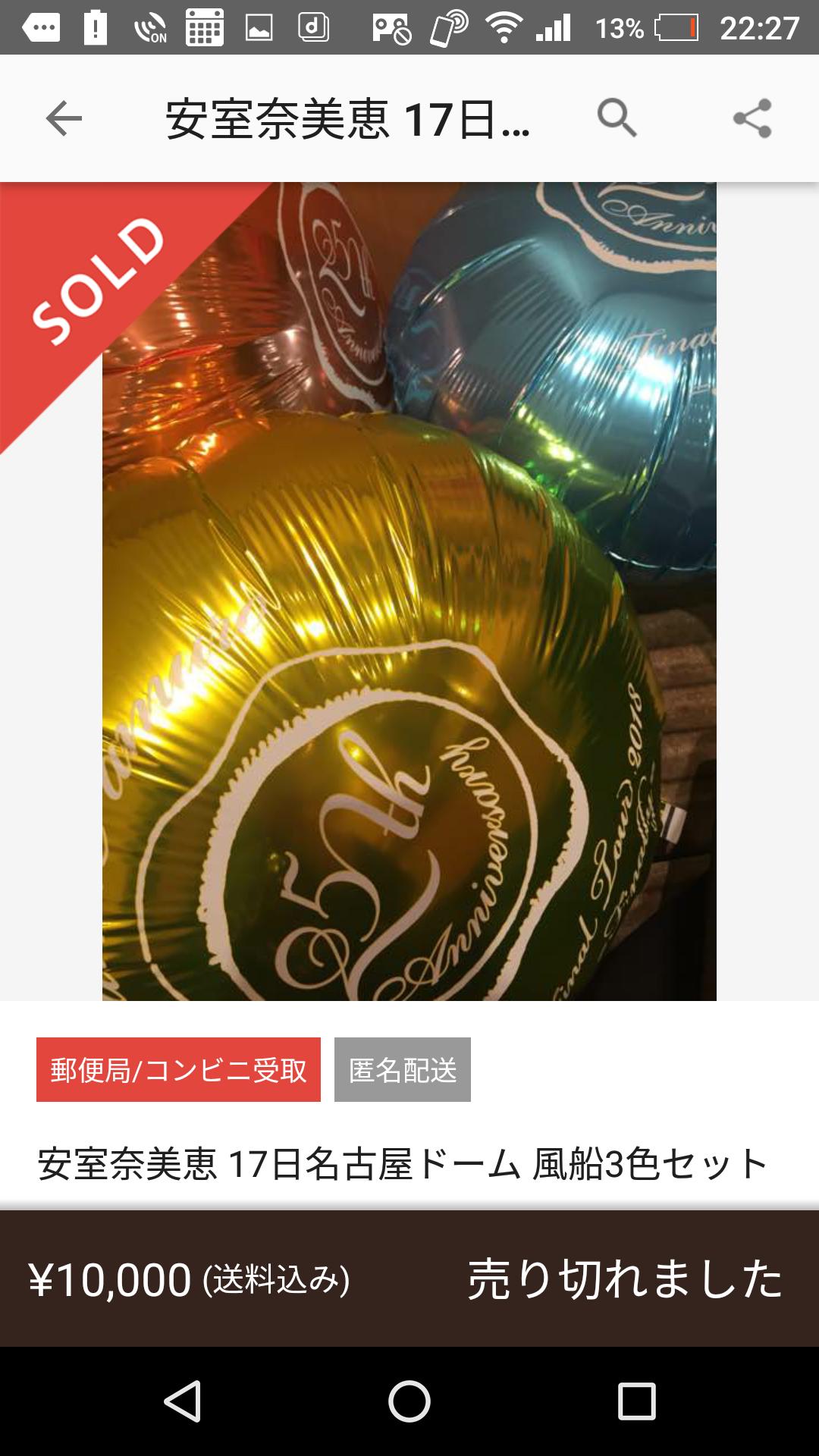安室奈美恵ラストツアー開幕、小室哲哉曲など6曲初披露