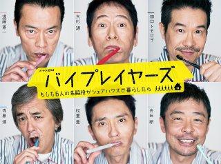 『バイプレイヤーズ』第4話に里見浩太朗、ユースケ・サンタマリアが出演
