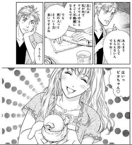【実況・感想】ホリデイラブ 第2話