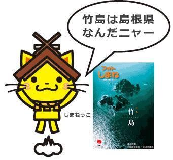 【竹島の日】竹島問題について語りましょう