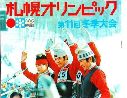 冬季オリンピックが日本で開催されたら