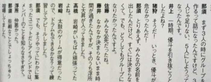 ジャニーズJr.好きな人集合! part4