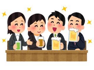 会社の飲み会、必ず参加していますか?