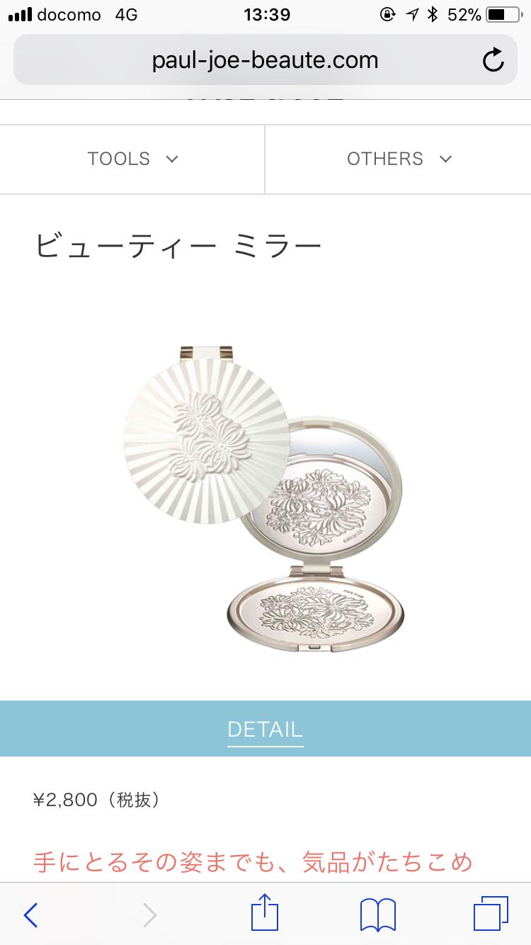 女友達へのプレゼントコスメ(3000円ぐらい)