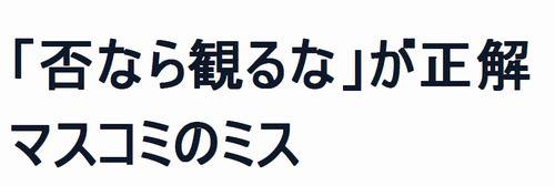 岡村隆史「嫌なら見るな」発言を謝罪 「遅すぎ」「謝る必要はない」