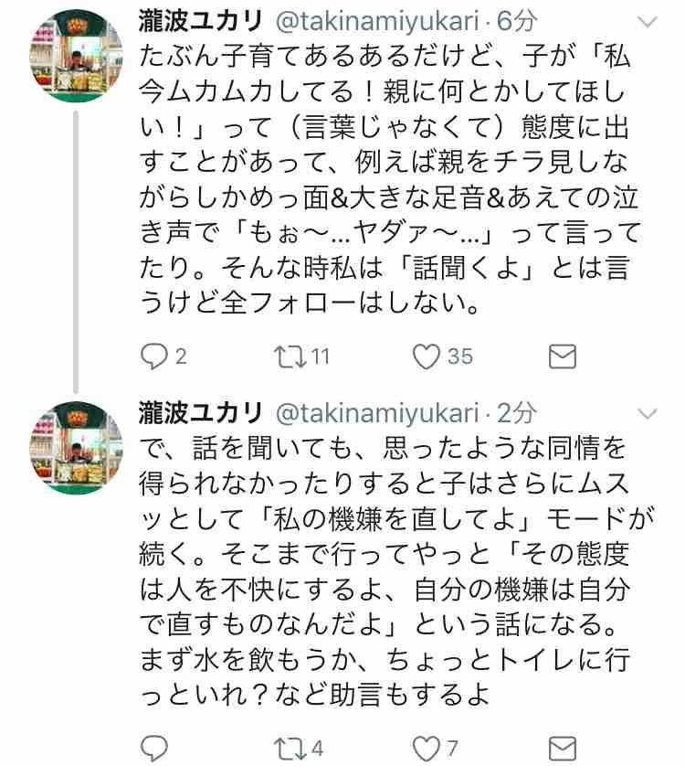 「自分の機嫌は自分で直す」漫画家・瀧波ユカリ氏の子育てツイートに反響