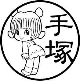手塚治虫漫画の好きなキャラクター