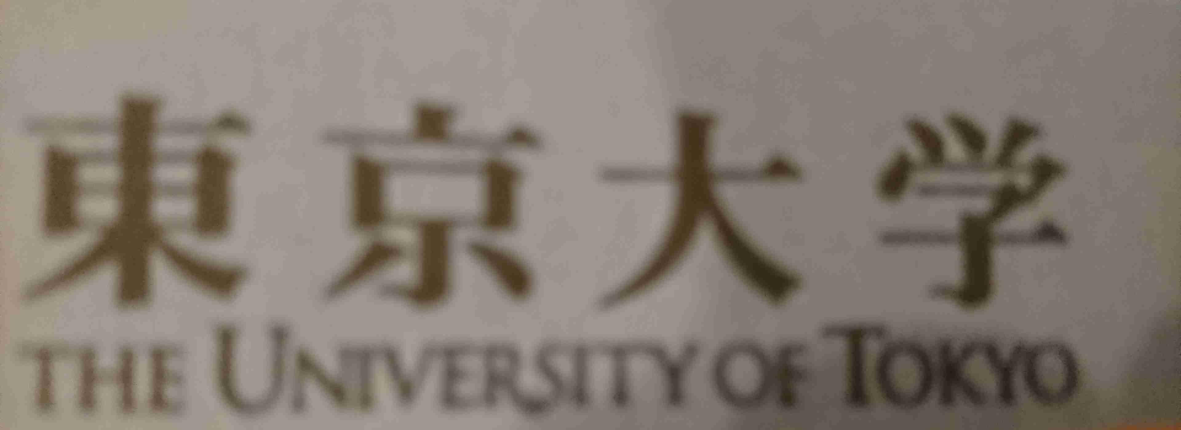ロンブー田村淳、青学の個別学部入試2学部「不合格」- 残り2学部に望み託す