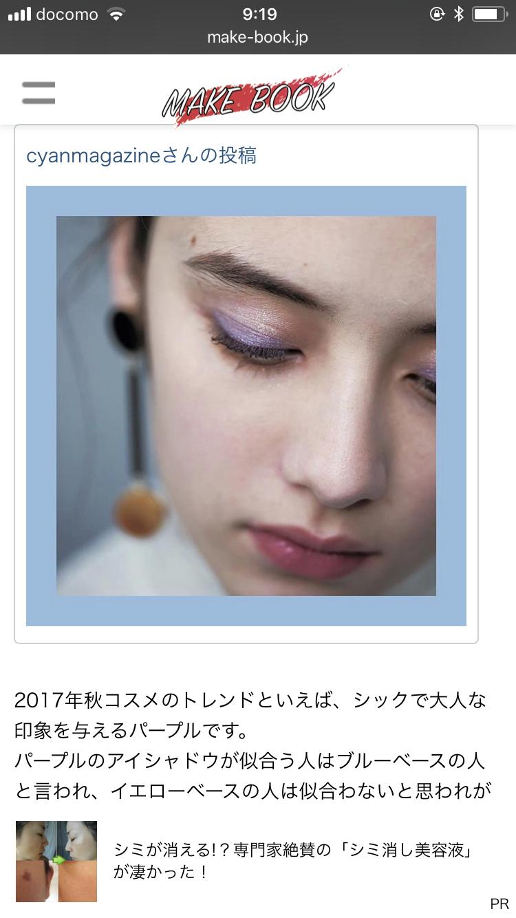 【2月】今月のコスメ総合トピ