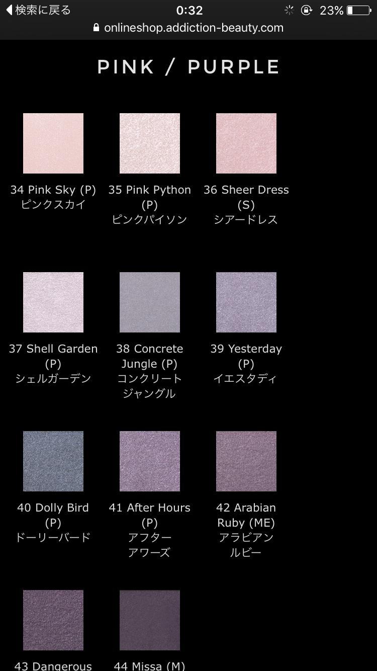 紫メイクのおススメ