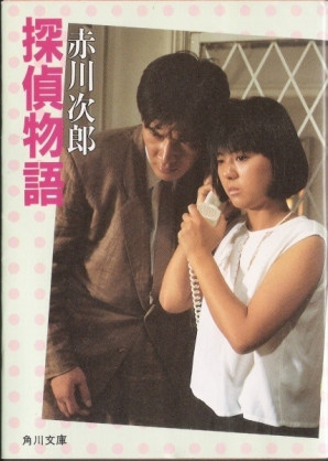 <探偵物語>テレビドラマとして34年ぶりに映像化 斎藤工、二階堂ふみが主演