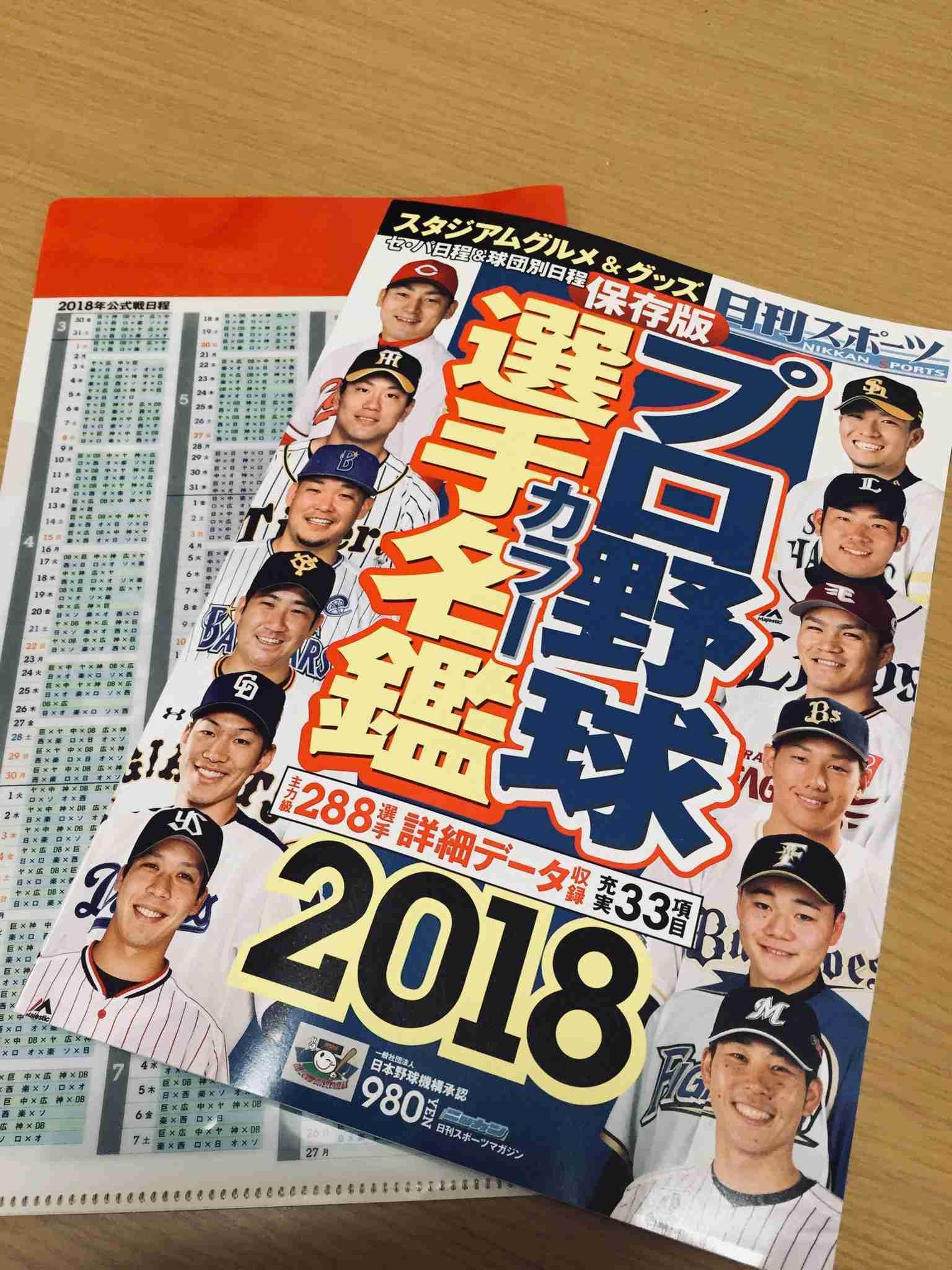 野球球団に物申す!