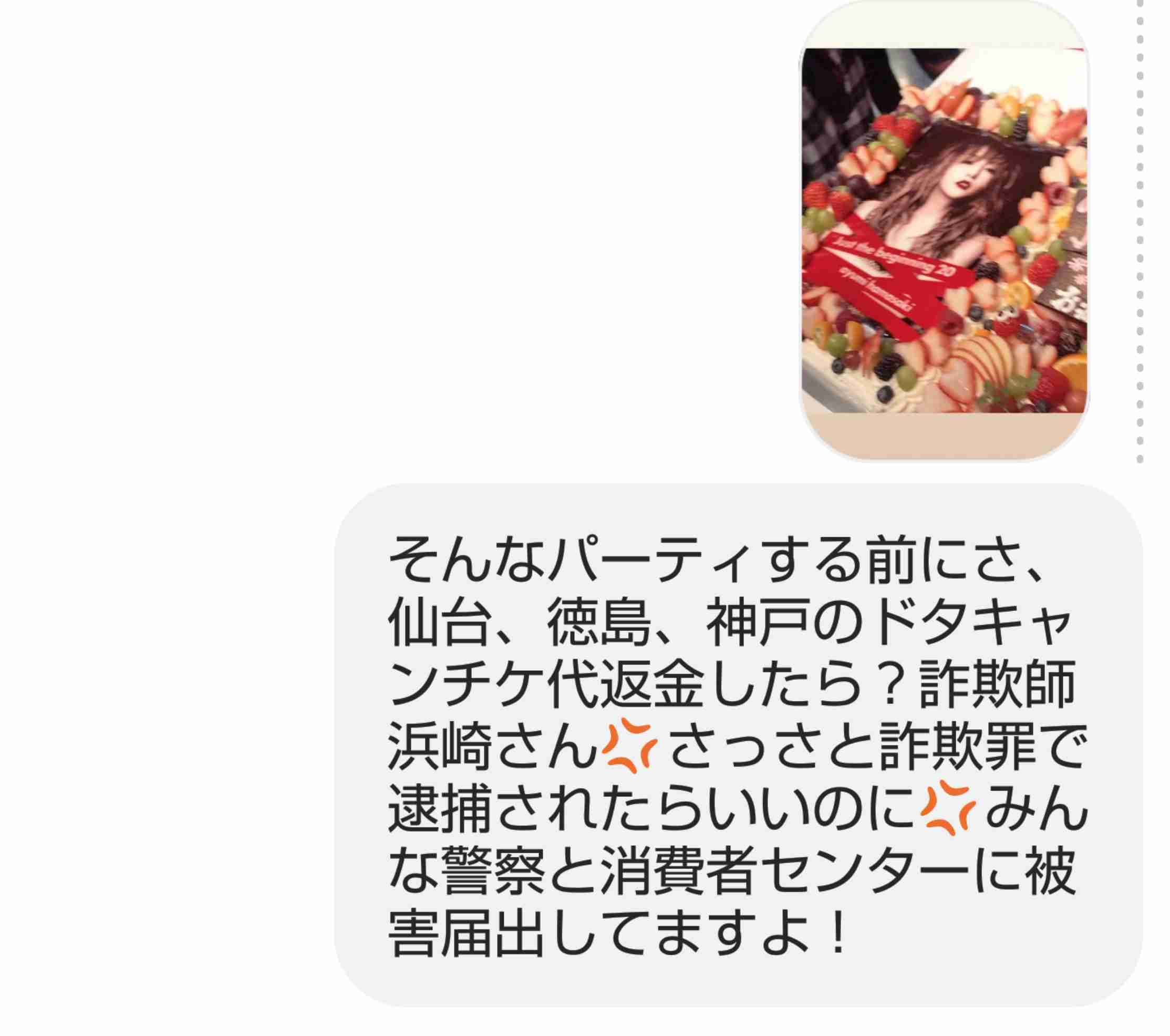 浜崎あゆみ、自身最多ロングツアー終幕で涙 小室哲哉の名曲も披露