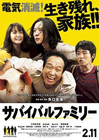 日本アカデミー賞 予想しよう