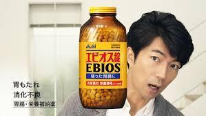 エビオス飲んでる人