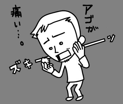 顎関節症が辛い
