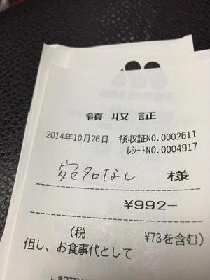 店員さん、そのミスはないよ!「領収書の宛名はアダチで」とお願いしたら?