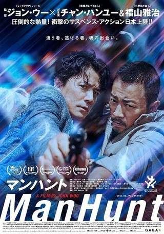 福山雅治主演、ジョン・ウー監督の映画『マンハント』がまったく話題にならず…黒歴史濃厚か