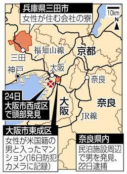 【民泊女性不明事件】胴体と腕、足を発見 大阪・島本町、京都・山科区の山中計3カ所で