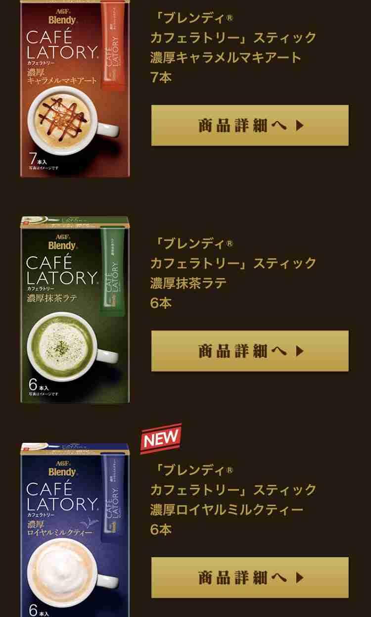 好きなスティックタイプのコーヒー