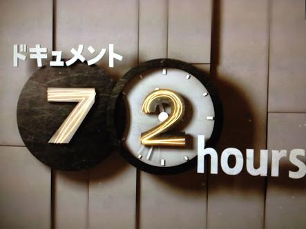『ドキュメント72時間』の好きな回、印象に残ってる回