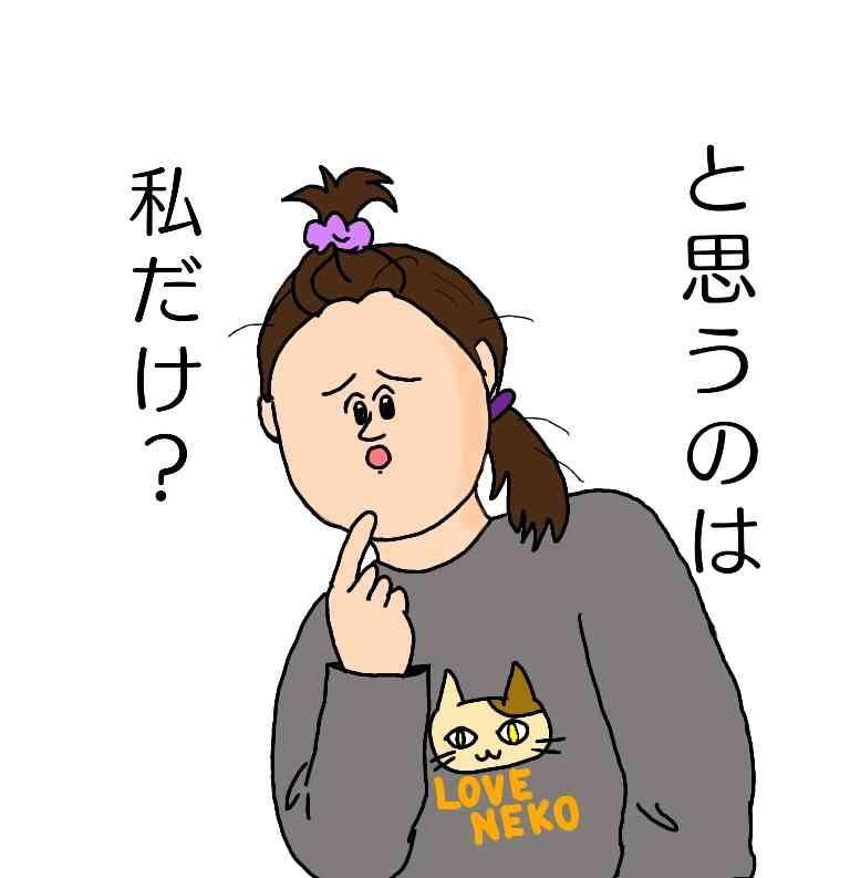 【ネタトピ】ガル山ガル子にありがちなこと