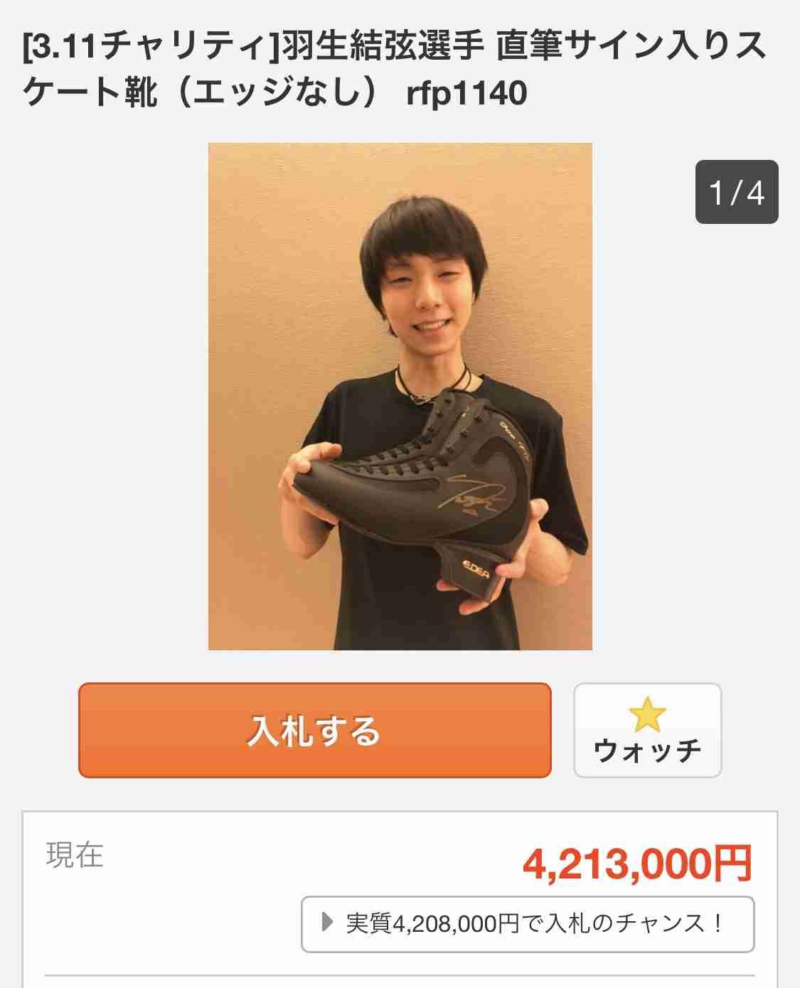 羽生結弦のスケート靴、わずか1日で3000万円超え 3.11チャリティオークションに出品