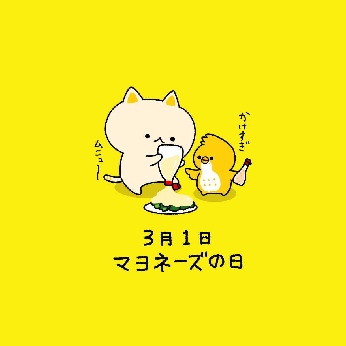 【マヨネーズの日】マヨネーズ好きな人集まれ!